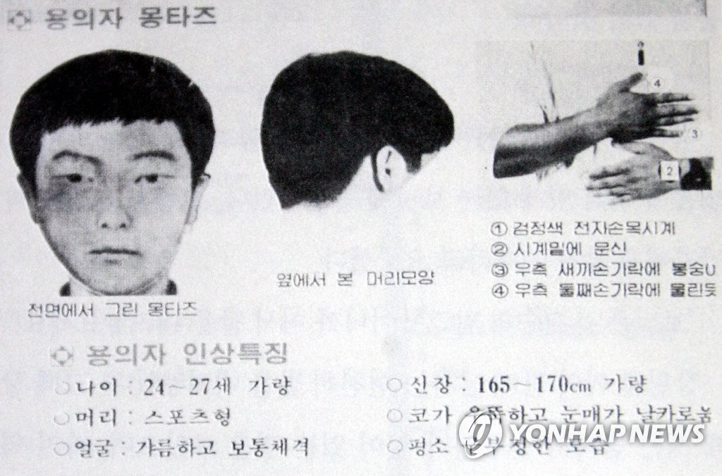 Fluturaș cu chipul suspectului răspândit în epocă de poliția sud-coreeană (foto: agenția coreeană de știri Yonhap)